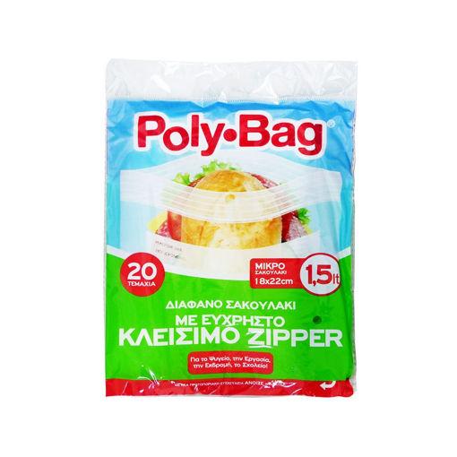 POLYBAG ZIPPER ΜΙΚΡΟ 18X22CM 20ΤΕΜ